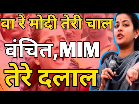 Praniti Shinde Speech On MIM And Vanchit Bahujan Aghadi।मोदी तेरी चाल Mim,वंचित तेरे दलाल।प्रणिती