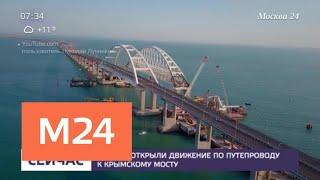 Смотреть видео Открыли движение по путепроводу к Крымскому мосту - Москва 24 онлайн