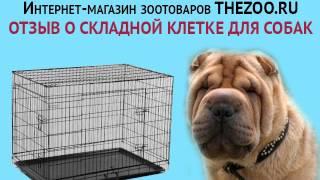 Роман Владимирович, шарпей, клетка для собак