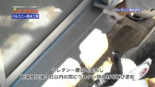 大規模修繕工事 ウレタン防水工事 thumbnail