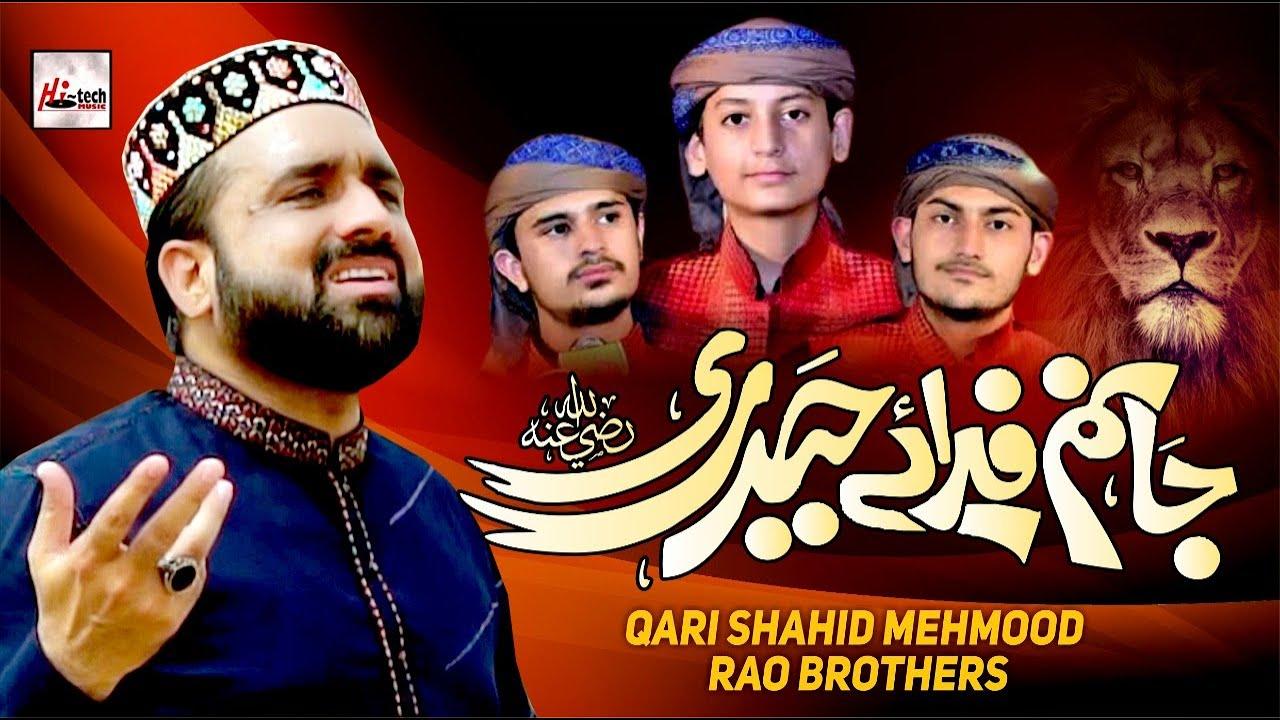 Qari Shahid Mehmood & Rao Brothers | Jaanam Fida-e-Haideri | Mola Ali Manqabat 2021 | Hi-Tech