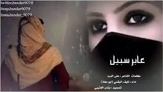 شيلة عابر سبيل أداء نايف البقمي أبو معاذ 2019 حصري جديد