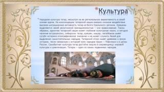 Традиции, история и культура татарского народа.