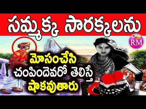 Medaram Jathara || Sammakka Sarakka Mystery | Medaram Sammakka Sarakka Jatara Unknown Facts  History