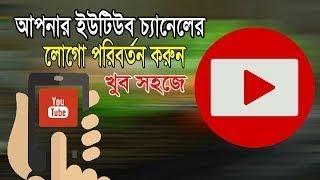 (#TecH AnD MysterY knowledge)How to change youtube channel logo(কিভাবে ইউটিউবের লোগো পরিবর্তন করবেন)