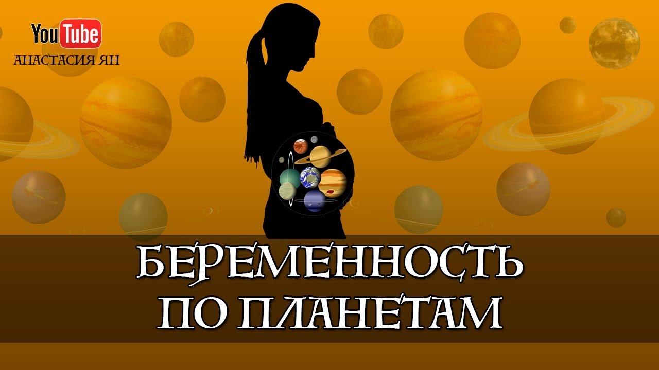 Беременность по Планетам / Ведическая астрология для жизни / Прямой эфир с Анастасией Ян