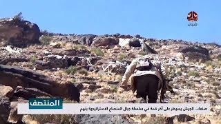 صنعاء ... الجيش يسيطر على آخر قمة في سلسلة جبال المنصاع الاستراتيجية بنهم