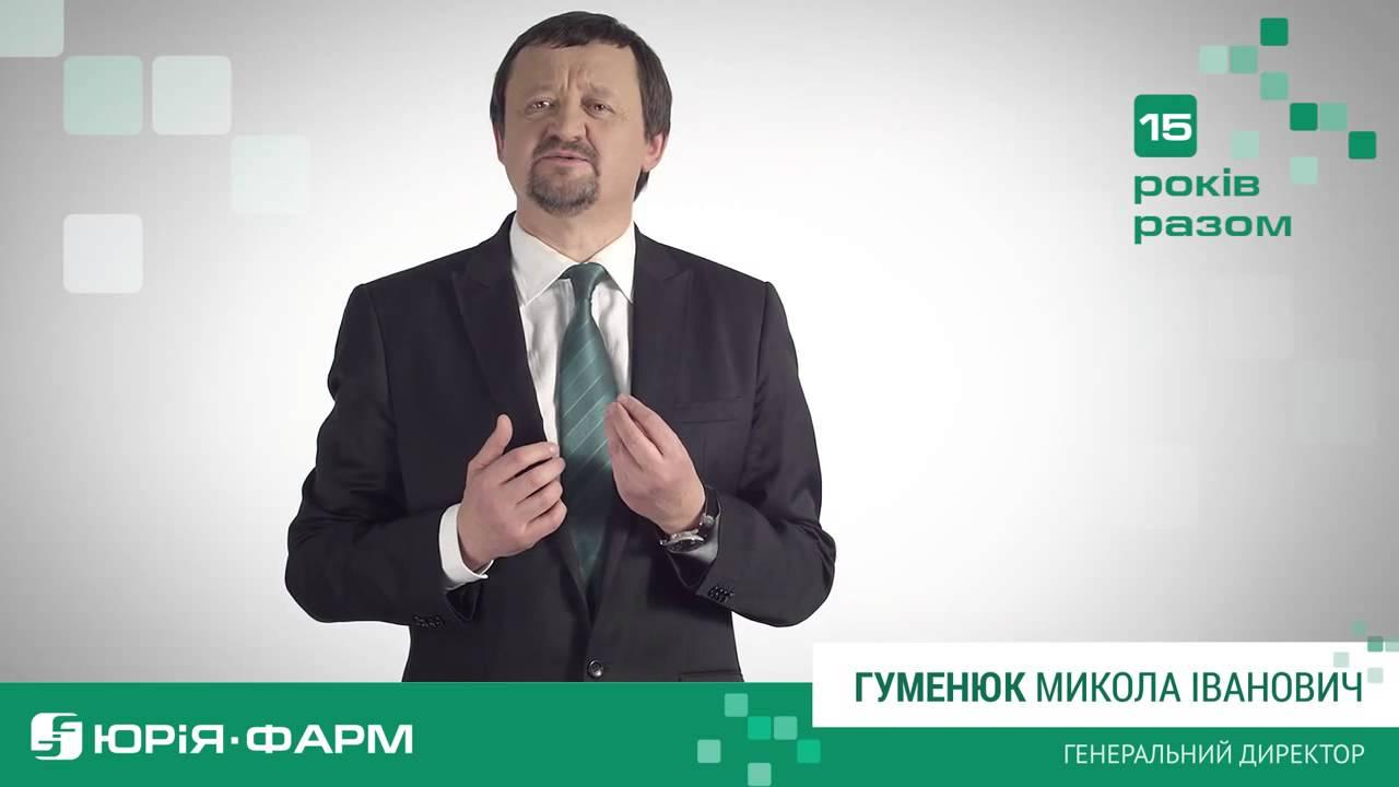 Николай Гуменюк