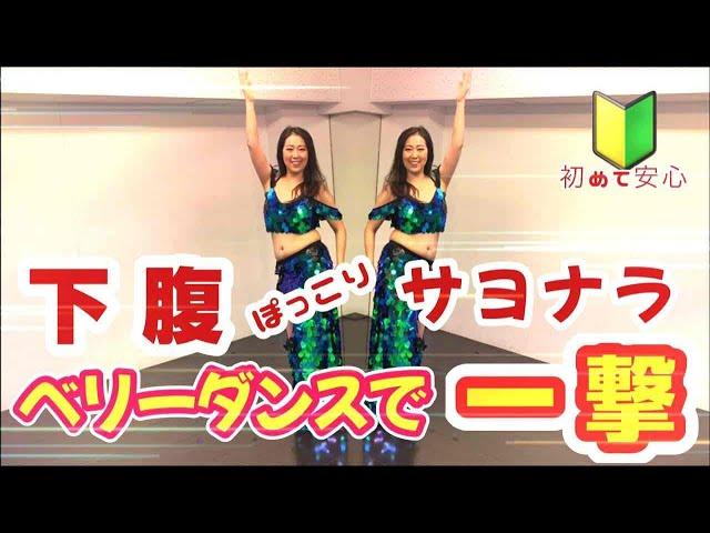 【ベリーダンス♡】腰肉と浮き輪肉を解消!振付一曲マスター♪〔ダイジェスト版〕