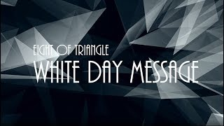 """EIGHT OF TRIANGLE """"WHITE DAY MESSAGE"""" 2019"""