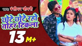 Bansidhar Chaudhary का नया वीडियो गाना 2021 | छोटे छोटे रहो तोहर टिकला | Bansidhar New Bhojpuri Song