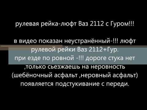 рулевая рейка люфт Ваз 2112+Гур !!!