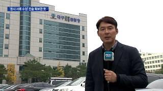 [대구MBC뉴스] DG…
