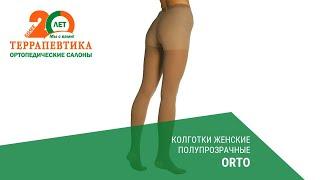 Колготки женские полупрозрачные ORTO обзор