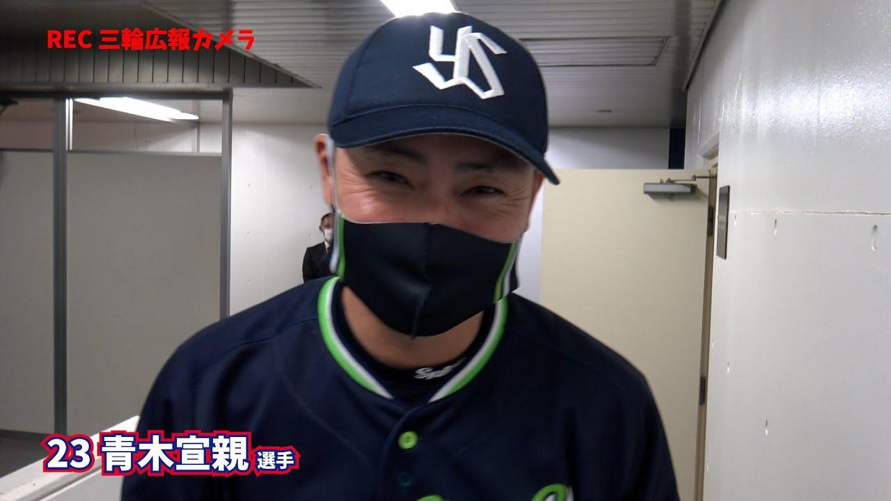 青木宣親選手が優勝の喜びをかみしめる!広報カメラが選手たちの喜びの声をお届けします!
