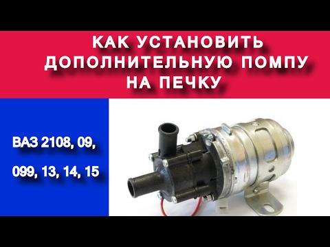 Как установить дополнительную помпу ВАЗ - 21 08, 09, 099, 13, 14, 15
