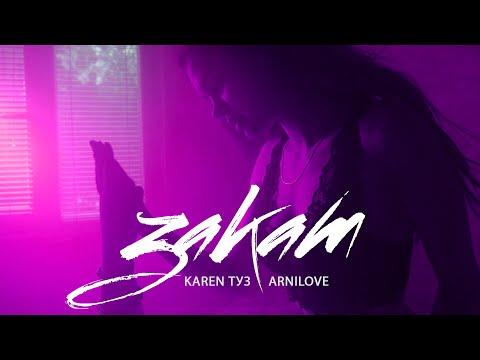 Karen ТУЗ feat. Arnilove - Закат (2019)