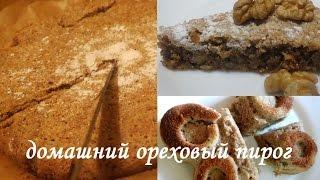 Ореховый пирог. Вкусный десерт!