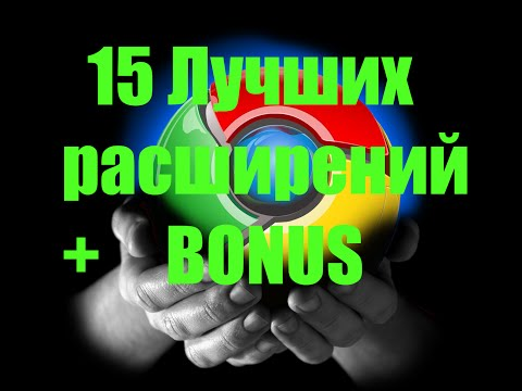 Гугл Хром 15 Лучших Расширений + Бонус. 2016 год [new] Google chrome extensions.