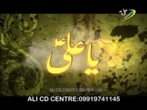 Noha-Ali Ali (a.s) Best Ever thumbnail