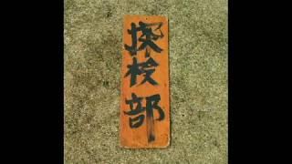 2004年制作、2019年大阪芸大探検部50周年を記念してYOUTUBEにアップロー...