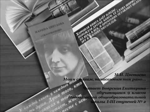 Изображение предпросмотра прочтения – ЕкатеринаБоярская читает произведение «Моим стихам, написанным так рано...» М.И.Цветаевой