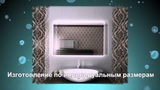 Зеркало Со Светодиодной LED Подсветкой И Антизапотеванием Для Ванной AQUALED.info обзор