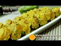 Doodhi Muthia - Lauki Muthia recipe - Steamed Bottle Gourd Muthiya