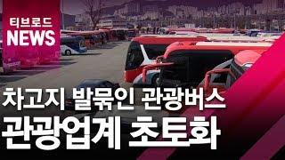 [부산]차고지 발묶인 관광버스 관광업계 초토화/티브로드