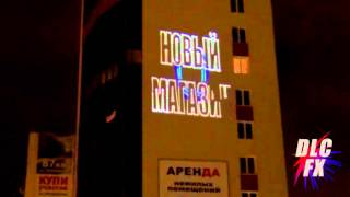Лазерная реклама в Челябинске.(DLC-FX 89507263677., 2015-12-17T21:54:14.000Z)
