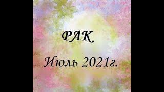 РАК – Июль 2021г.! ТАРО прогноз (гороскоп)