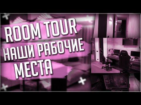 Warface: РУМ ТУР по новой квартире ЮТУБЕРОВ! Наши рабочие места