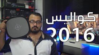 أخطاء وعثرات سنة 2016!