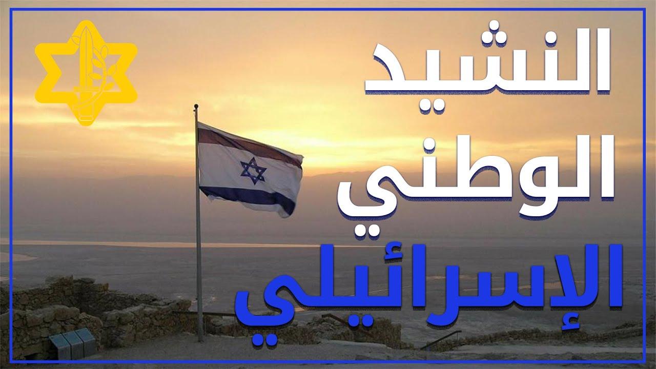 النشيد الوطني الاسرائيلي | أفيخاي أدرعي