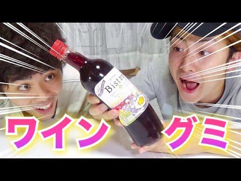 【ワイングミ】ワインでグミを作ったら美味い!?