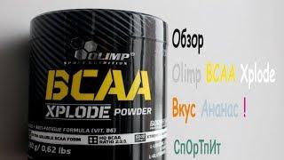 Обзор Olimp BCAA Xplode вкус Ананас