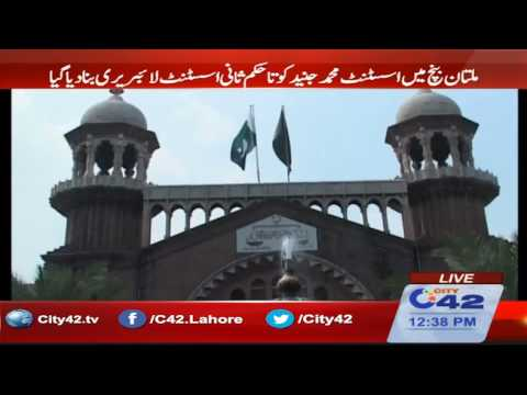 Postings in Lahore High court