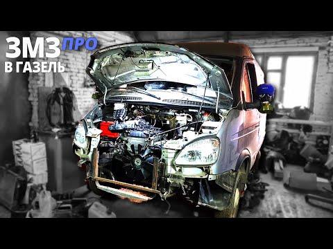 Первый СТАРТ двигателя  ЗМЗ 409 ПРО в ГАЗель соболь