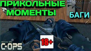 БАГИ CRITICAL OPS +  ПРИКОЛЬНЫЕ МОМЕНТЫ . Bags C-OPS FUNNY MOMENTS