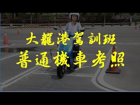 18歲考機車駕照過關2018機車考照流程新制分享 @ 大龍港道路駕駛駕訓班,學開車,汽車駕照 :: 痞客邦