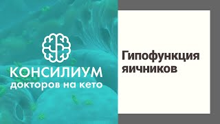 Кето диета Консилиум докторов на кето Гипофункция яичников Гинеколог эндокринолог Суродеева М А