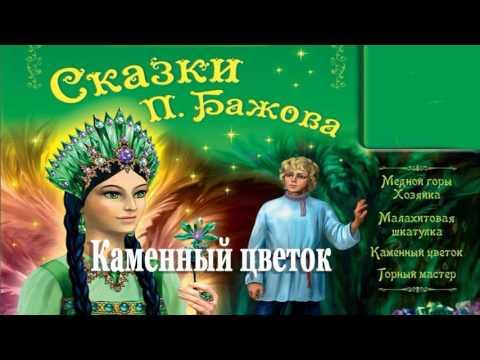 Каменный цветок - Сказка Бажов Малахитовая шкатулка