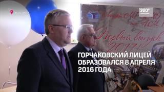 Первый выпуск Лицея им. А.М.Горчакова получил аттестаты