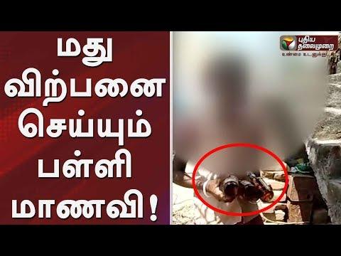 மது விற்பனை செய்யும் பள்ளி மாணவி!  #Tamilnews