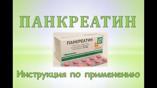 Панкреатин (таблетки): Инструкция по применению