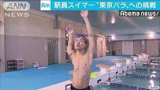 2年後に迫った東京オリンピック・パラリンピックに向けた特集です。右手...