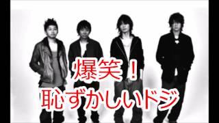 必見で 2014年1月12日放送分 PONTSUKA!!より バンプ ポンツカす.