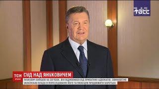 Янукович записав нове відеозвернення щодо судового процесу над ним