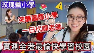 Publication Date: 2021-01-29 | Video Title: 實測全港最愉快學習校園,跟我一起到學校當老師!挑戰不同國家語
