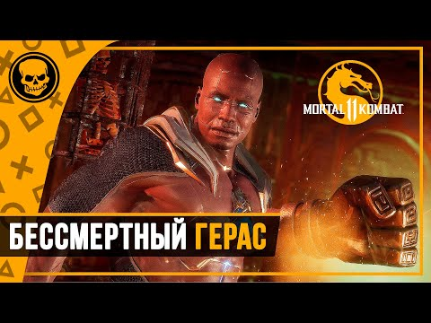 Mortal Kombat 11 - Как победить бессмертного Гераса? | Русская озвучка